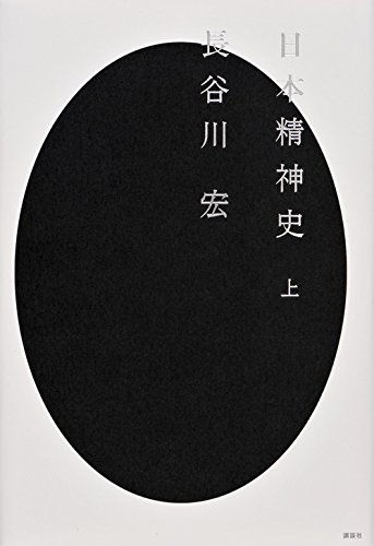 日本精神史