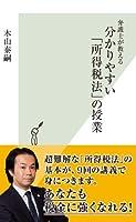 弁護士が教える 分かりやすい「所得税法」の授業 (光文社新書)