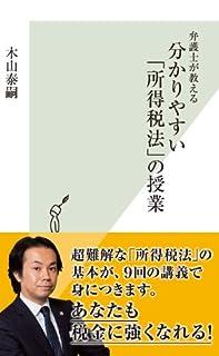 [木山 泰嗣]の弁護士が教える 分かりやすい「所得税法」の授業 (光文社新書)