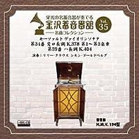 金沢蓄音器館 Vol.35 【モーツァルト ヴァイオリンソナタ 第34番 変ロ長調/第39番 ハ長調】 (MEG-CD)