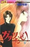 ガッツだぜ! 第2巻 (MBコミックス)
