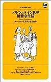 ノルシュテイン氏の優雅な生活 (ラピュタ新書)