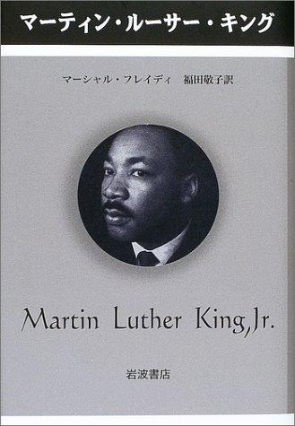 マーティン・ルーサー・キング (ペンギン評伝双書)の詳細を見る