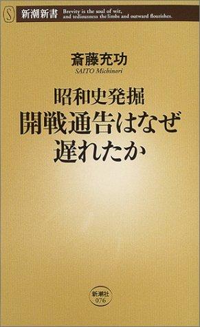 昭和史発掘 開戦通告はなぜ遅れたか (新潮新書)の詳細を見る