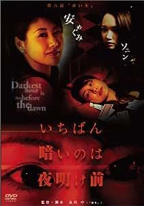 いちばん暗いのは夜明け前『赤い女』 [DVD]