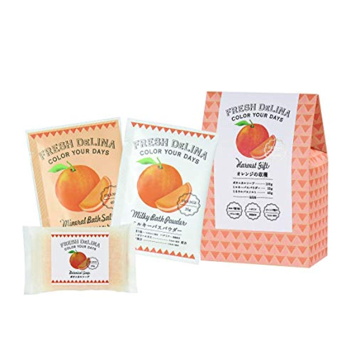 トマト促すメンタリティフレッシュデリーナ ハーベストギフト オレンジ (ミルキバスパウダー35g、ミネラルバスソルト40g、ボタニカルソープ100g 「各1個」)