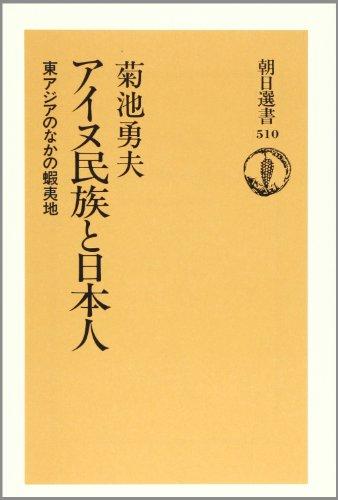 アイヌ民族と日本人―東アジアのなかの蝦夷地 (朝日選書)の詳細を見る