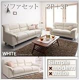 シンプルモダンシリーズ【WHITE】ホワイト ソファセット 2P+3P レザータイプ/レザーソファ/2Pソファ/3Pソファ/デザインソファ/デザイナーズ家具