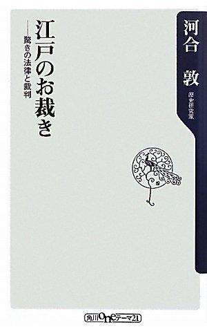 江戸のお裁き  驚きの法律と裁判 (角川oneテーマ21)の詳細を見る