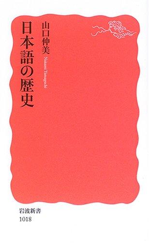 日本語の歴史 (岩波新書)の詳細を見る