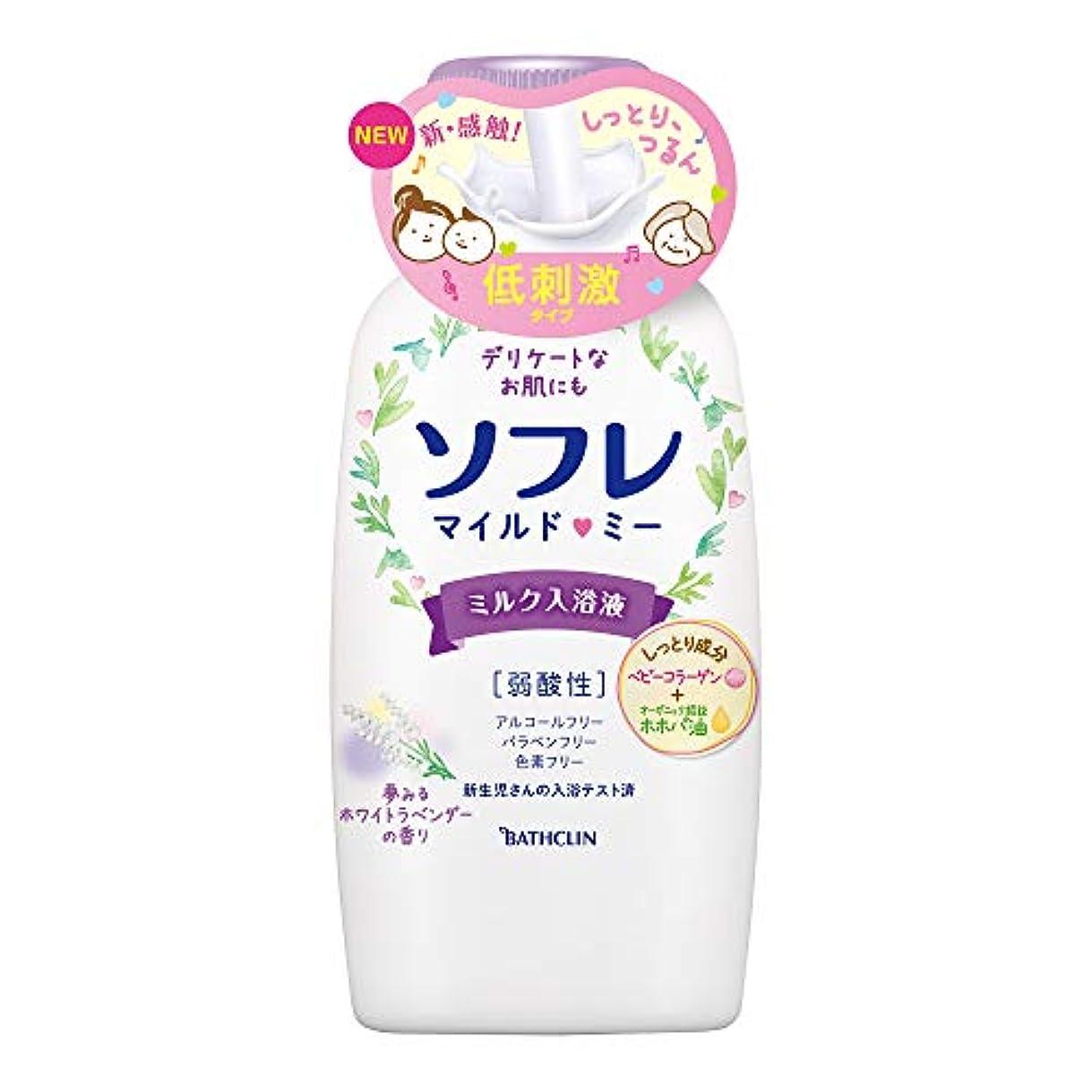 振動する船酔い出席するバスクリン ソフレ入浴液 マイルド?ミー ミルク 夢みるホワイトラベンダーの香り 本体720mL保湿 成分配合 赤ちゃんと一緒に使えます。