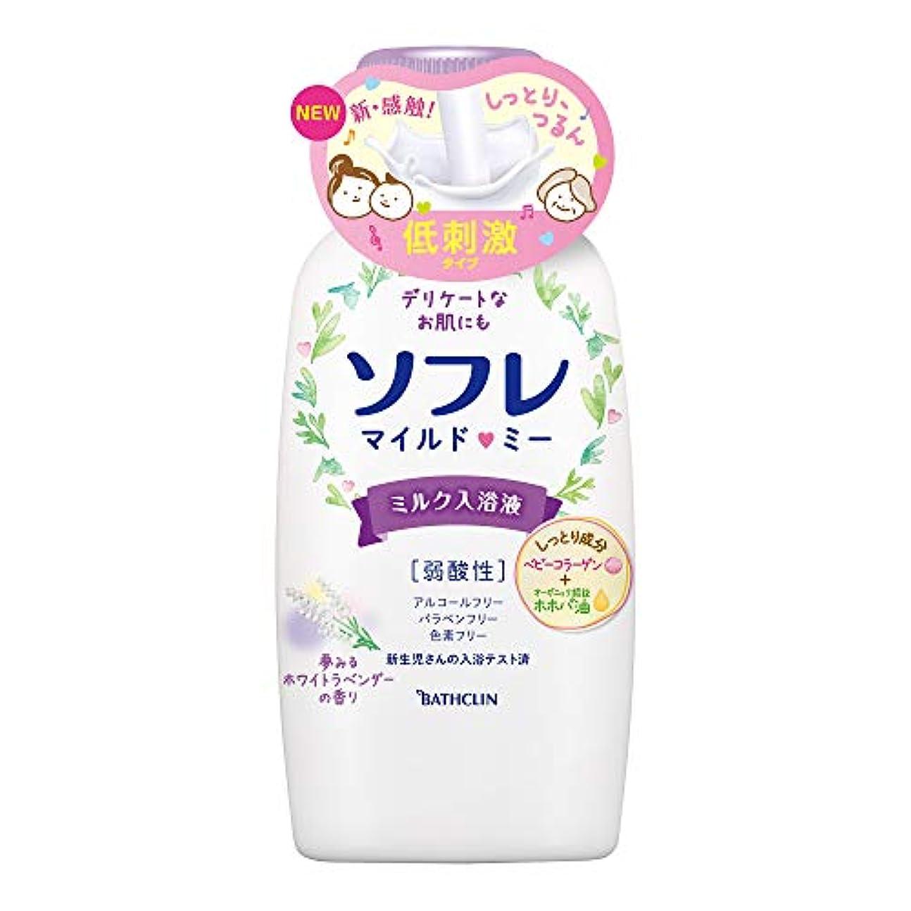 囚人特許輝度バスクリン ソフレ入浴液 マイルド?ミー ミルク 夢みるホワイトラベンダーの香り 本体720mL保湿 成分配合 赤ちゃんと一緒に使えます。