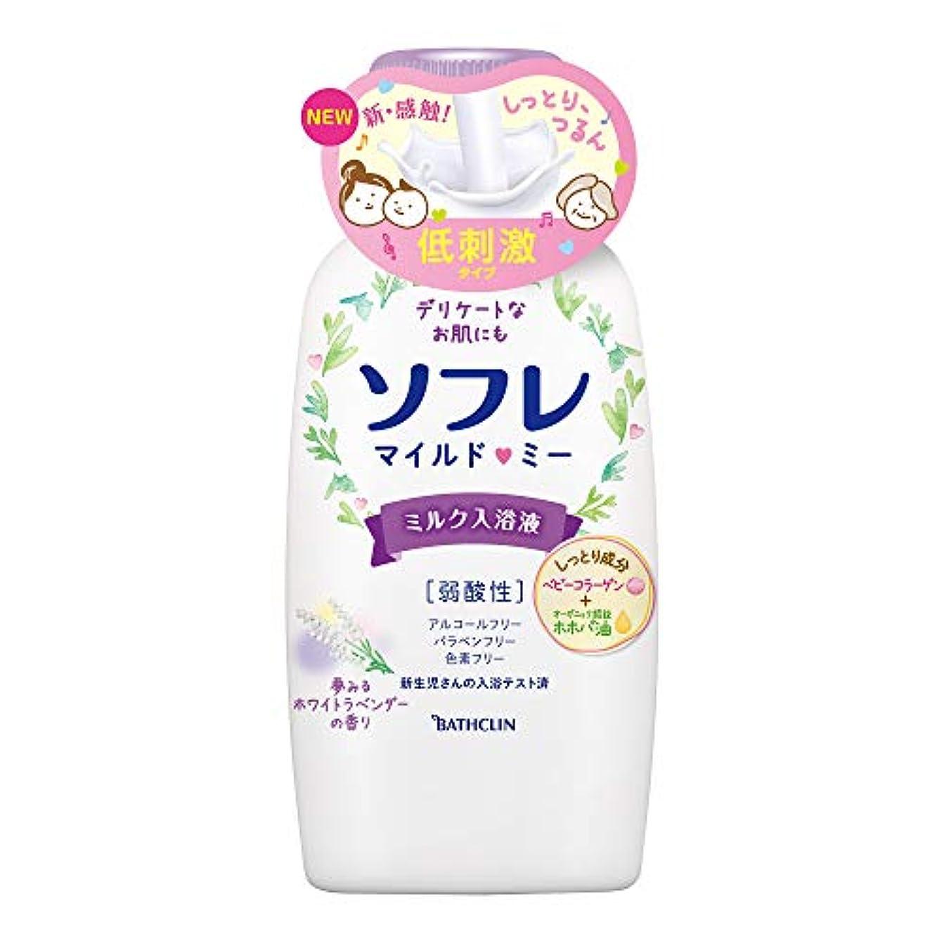 シェード飾り羽時間とともにバスクリン ソフレ入浴液 マイルド?ミー ミルク 夢みるホワイトラベンダーの香り 本体720mL保湿 成分配合 赤ちゃんと一緒に使えます。