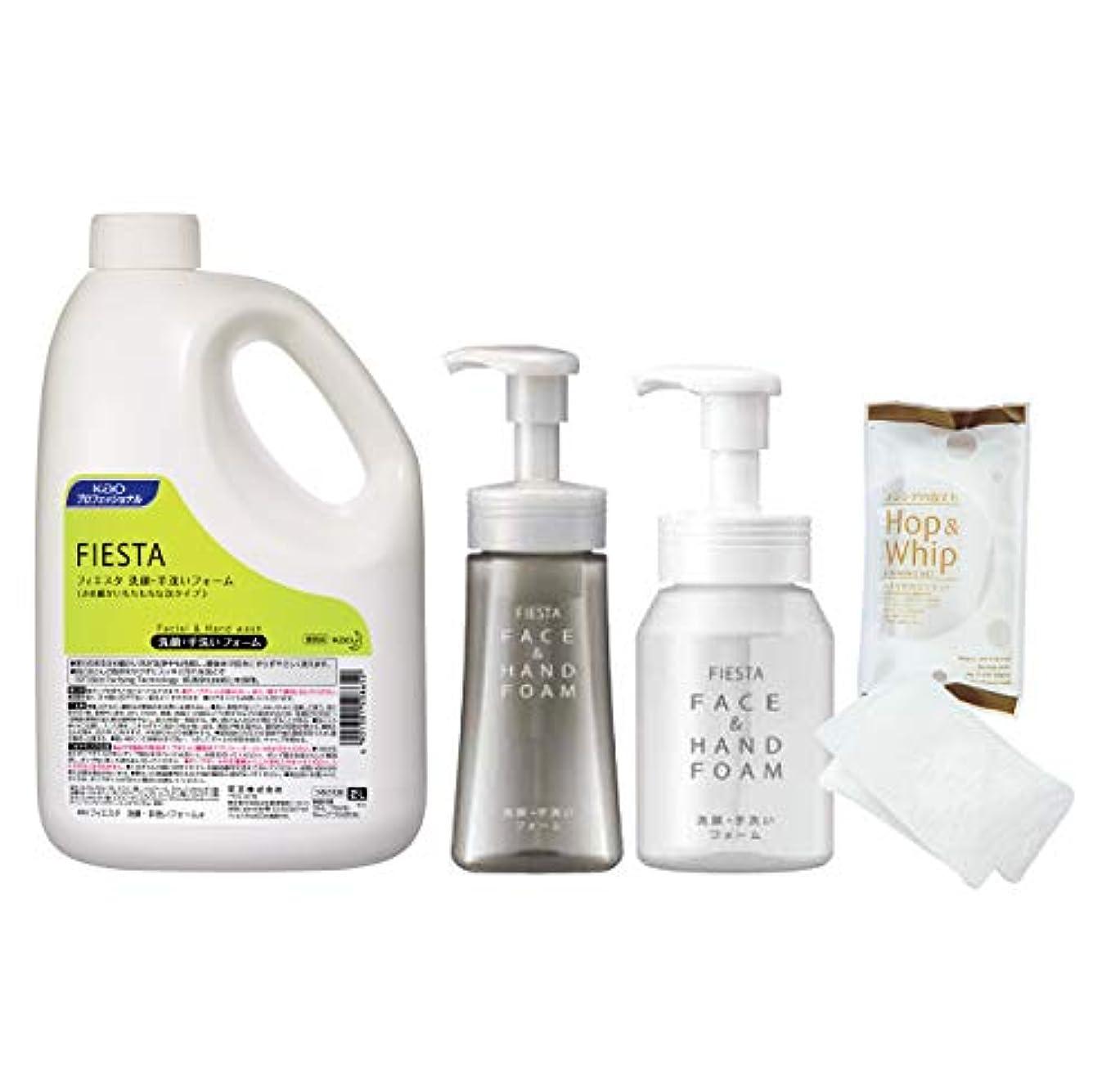 予想する使い込む明確な花王 業務用 フィエスタ 洗顔?手洗いフォーム2L 容器?泡立てネット付
