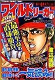 ワイルドリーガー 第2集 (TOKUMA FAVORITE COMICS)