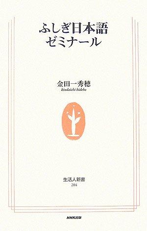 ふしぎ日本語ゼミナール (生活人新書)