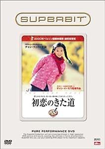 初恋のきた道 [SUPERBIT(TM)] [DVD]