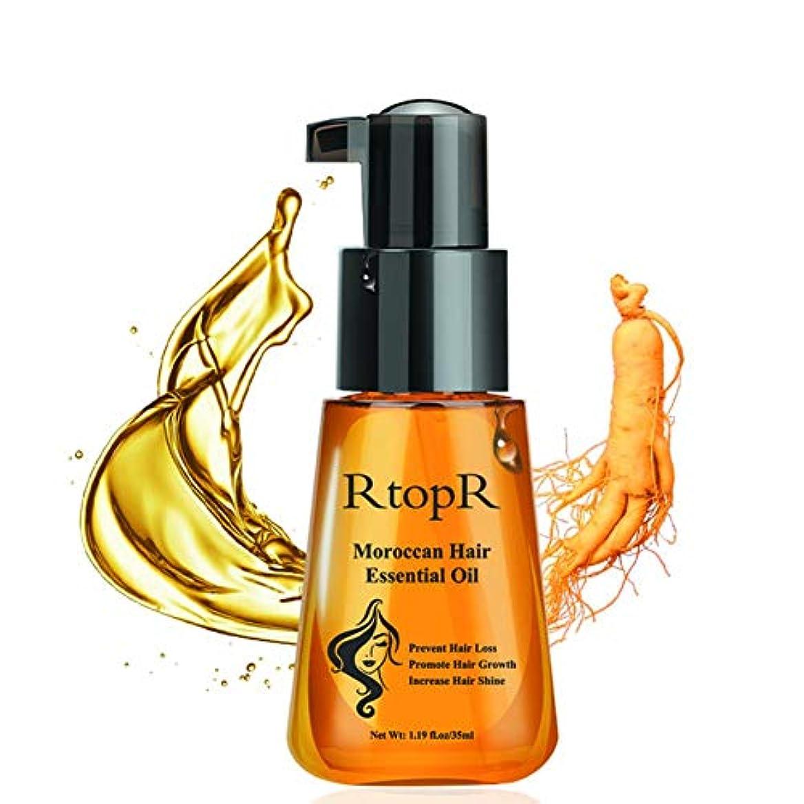 瞑想する大惨事割合SILUN モロッコアルガン ヘアケア ヘアオイル エッセンスオイル 栄養補給 天然オイル ヘアケア修復保護 乾燥毛髪 損傷毛髪 保湿