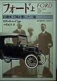 フォード―自動車王国を築いた一族〈上〉 (新潮文庫)