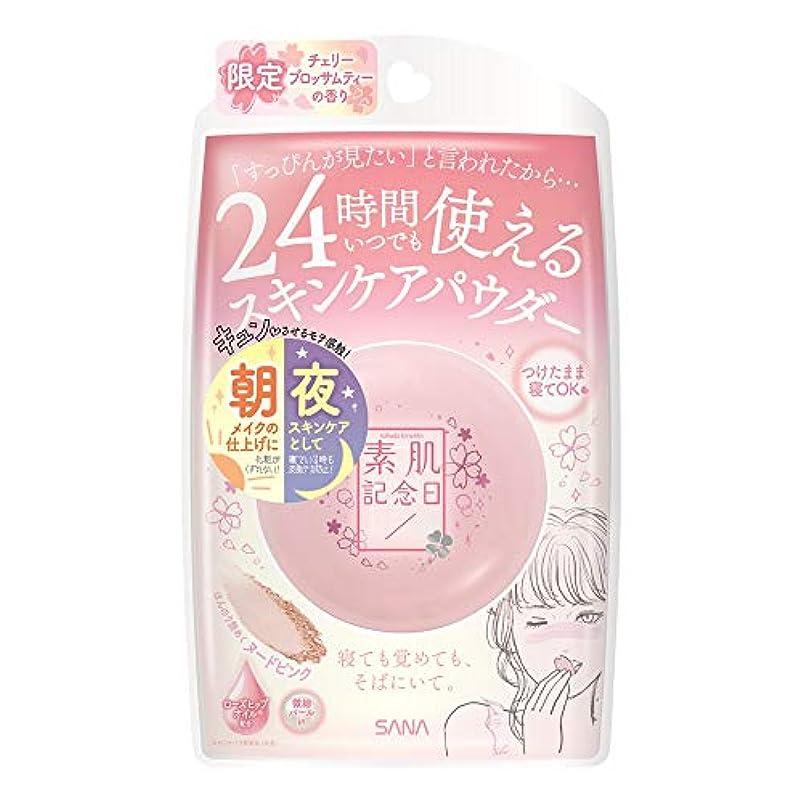満州対中毒素肌記念日 スキンケアパウダー ヌードピンク チェリーブロッサムティの香り 10g