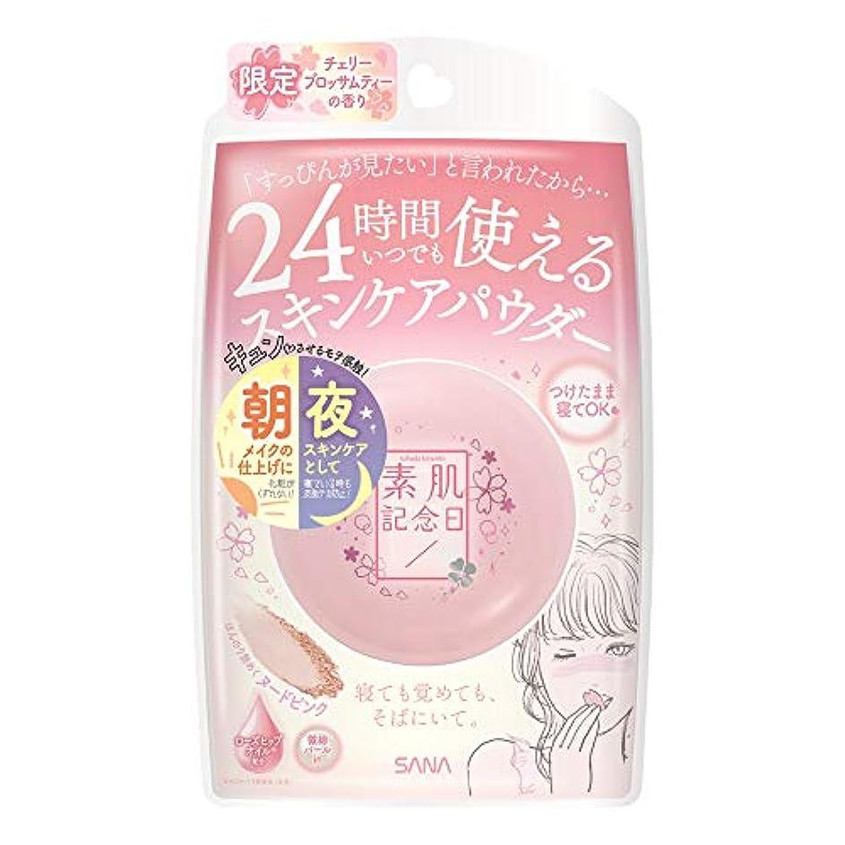 忘れっぽいサイトスプーン素肌記念日 スキンケアパウダー ヌードピンク チェリーブロッサムティの香り 10g