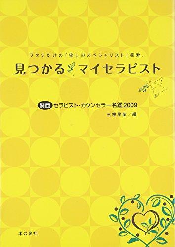 見つかるマイセラピスト—関西セラピスト・カウンセラー名鑑〈2009〉