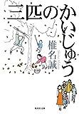 三匹のかいじゅう (集英社文庫) 画像