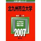 北九州市立大学 (2007年版 大学入試シリーズ)