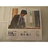 藤井聡太 棋士 ジグソーパズル 108ピース 日本将棋連盟 公式 藤井四段