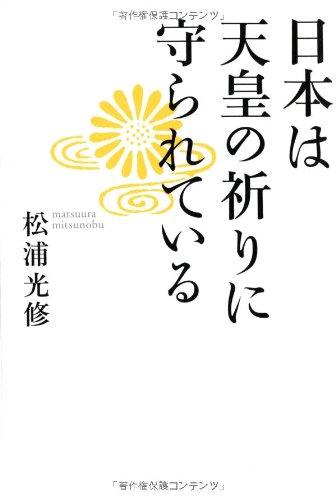 日本は天皇の祈りに守られている
