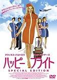 ハッピー・フライト スペシャル・エディション [DVD]