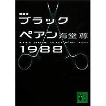 新装版 ブラックペアン1988【電子特典付き】 ブラックペアンシリーズ (講談社文庫)