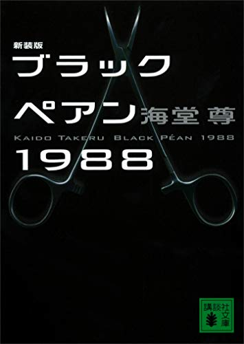 新装版 ブラックペアン1988 ブラックペアンシリーズ (講...