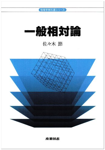 一般相対論 (物理学教科書シリーズ)