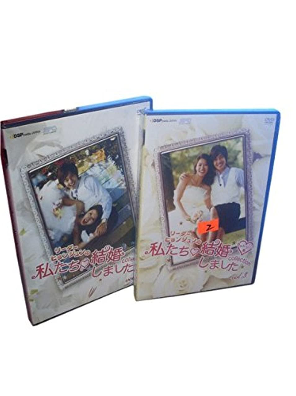 裏切り者どっちでもふりをするリーダー?ヒョンジュン の 私たち結婚しました vol.1+2+3 BOX*2