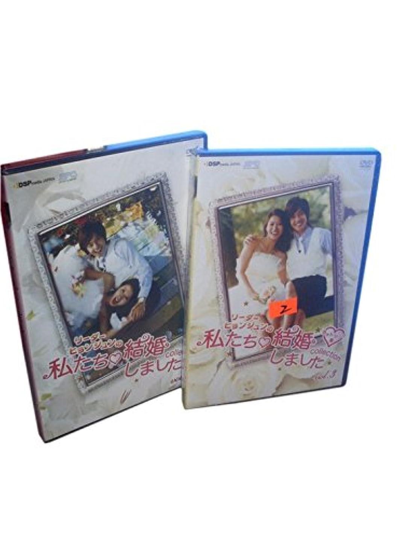 シリング残り優しいリーダー?ヒョンジュン の 私たち結婚しました vol.1+2+3 BOX*2