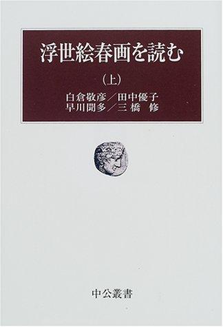 浮世絵春画を読む〈上〉 (中公叢書)の詳細を見る