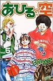 あひるの空(5) (講談社コミックス)