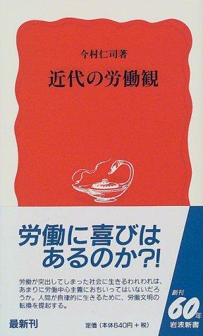 近代の労働観 (岩波新書)の詳細を見る