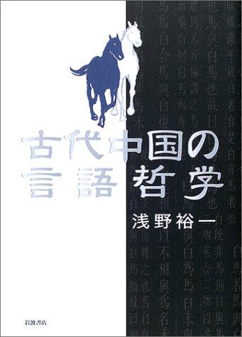 古代中国の言語哲学の詳細を見る