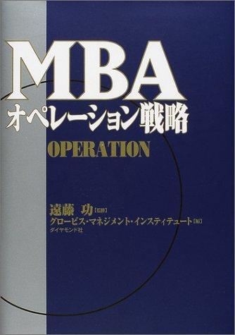 MBAオペレーション戦略 (MBAシリーズ)の詳細を見る