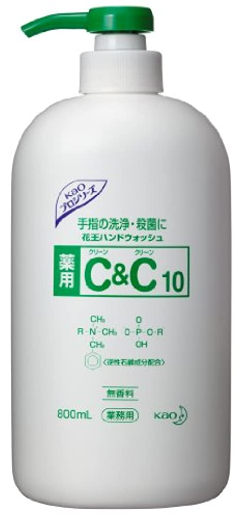 シングルアームストロング残酷な花王プロシリーズ 薬用C&C10 800MLボトル