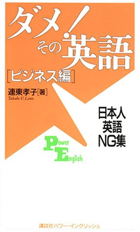 ダメ!その英語 ビジネス編―日本人英語NG集 (講談社パワー・イングリッシュ)の詳細を見る