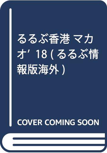 るるぶ香港 マカオ'18 (るるぶ情報版海外)