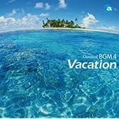 クラシカルBGM(4)Vacation 休日のクラシック