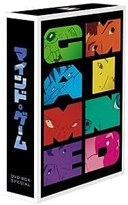 マインド・ゲーム スペシャルBOX [DVD]