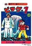 ビッグ・1 第1巻 (藤子不二雄Aランド (Vol.034))