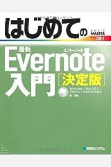 はじめての最新Evernote入門[決定版] (BASIC MASTER SERIES) 単行本