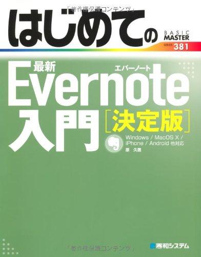 はじめての最新Evernote入門[決定版] (BASIC MASTER SERIES)の詳細を見る