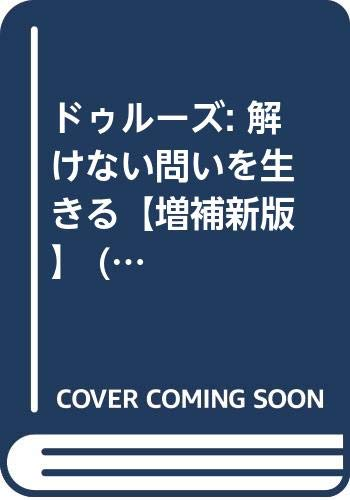 [画像:ドゥルーズ: 解けない問いを生きる【増補新版】 (ちくま学芸文庫 (ヒ-18-1))]